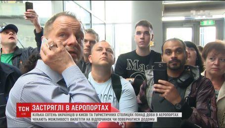 Понад тисяча українських туристів більше доби не можуть вилетіти з аеропортів