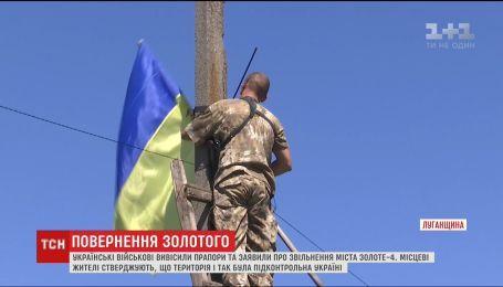 Городок Золотое-4 на Луганщине отныне полностью контролируется украинскими властями