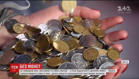 В Украине начали округлять суммы в чеке