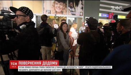 В Киев вернулась часть туристов из Туниса