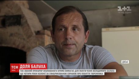 Так званий прокурор окупованого Криму вимагає 4 роки колонії для Володимира Балуха