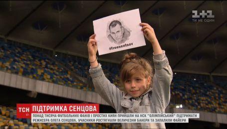 Более тысячи человек пришли вечером на стадион Олимпийский поддержать Олега Сенцова