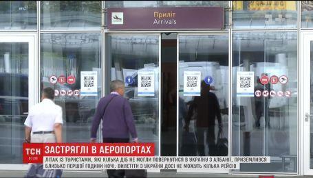 Туристи, які кілька діб не могли вилетіти з Албанії, повернулися до України