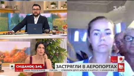 Когда украинцев отправят домой из Туниса - прямое включение