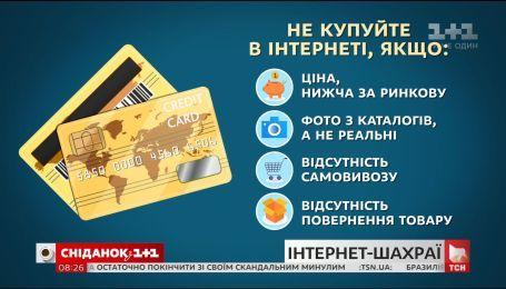 Правила безпечних онлайн-покупок