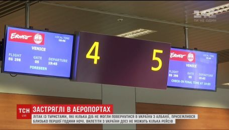 Из Украины до сих пор не могут вылететь пассажиры нескольких рейсов