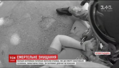 На Кіровоградщині затримали киян, які до смерті закатували 54-річного селянина