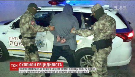 Небезпечного втікача із зали Миргородського суду затримали у Києві