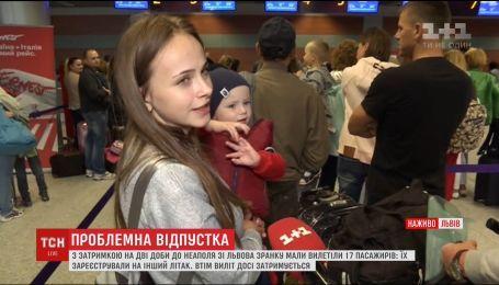 Украинские туристы третий день не могут вылететь из Львова в Неаполь