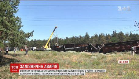 Аварія на залізниці. На Одещині зійшов з рейок вантажний потяг
