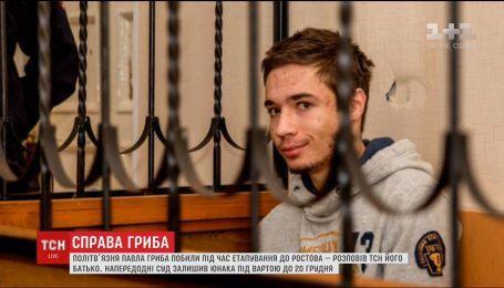 Українського політв'язня Павла Гриба побили і відібрали речі російські ув'язнені
