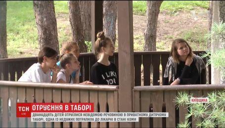 У таборі, у якому отруїлись 12 відпочивальників, досі залишаються діти