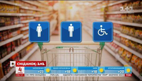 В Украине обяжут владельцев супермаркетов обустроить туалеты для клиентов