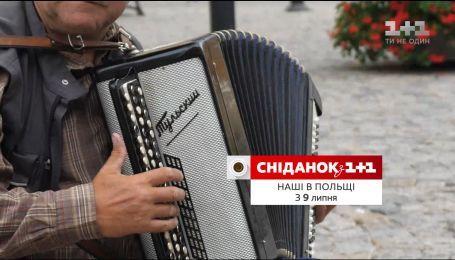 """""""Сніданок з 1+1"""" покаже проект """"Наші в Польщі"""""""
