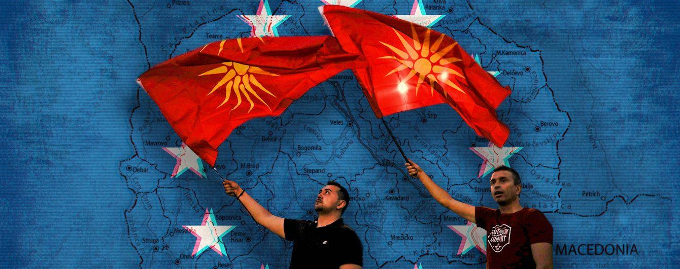 Евросоюз и Западные Балканы