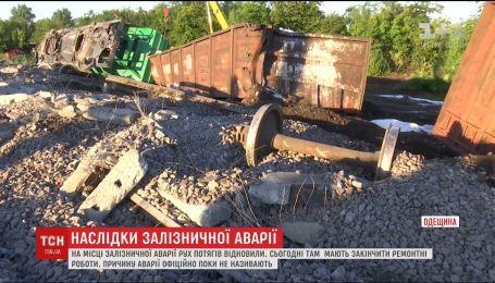 На месте масштабной железнодорожной аварии на Одещине начали курсировать поезда