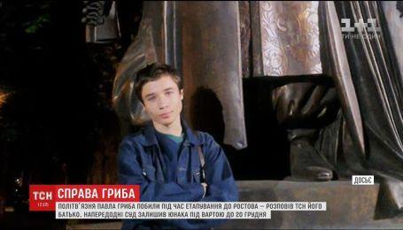 Адвокат Павла Гриба рассказала об избиении политзаключенного