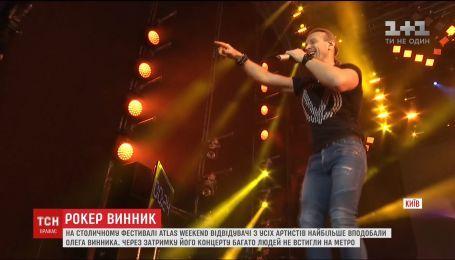 В Киеве начался музыкальный фестиваль Atlas Weekend