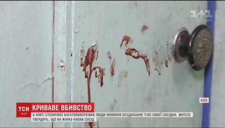 У ліфті столичної багатоповерхівки знайшли закривавлене тіло жінки