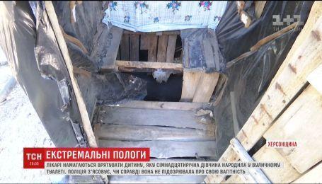 17-летняя девушка родила ребенка в уличном туалете, а младенец упал в яму