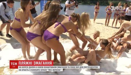 """В столице устроили пляжные соревнования для претенденток на конкурс """"Мисс Украина"""""""