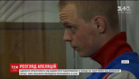 Апелляционный суд Львовской рассмотрит дело нападения на цыганский табор