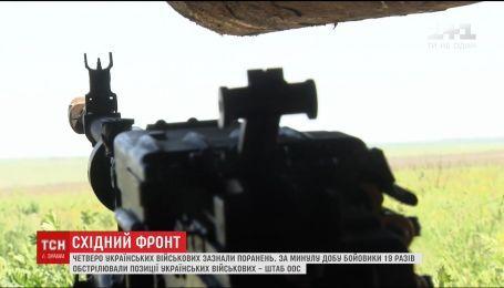 Четверо украинских военных получили ранения во время гранатометного обстрела