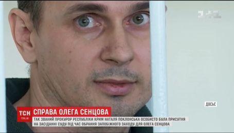 Поклонская присутствовала при избрании меры пресечения Сенцову