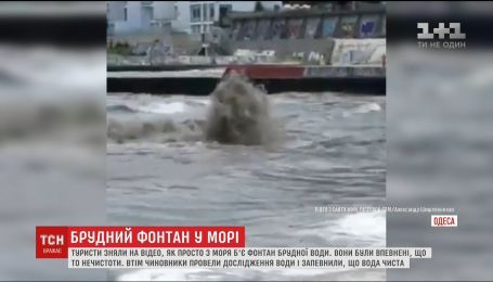 """На известном пляже Одессы неожиданно появился """"фонтан"""""""