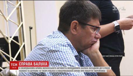 В оккупированном Крыму Владимира Балуха приговорили к 5 годам колонии и штрафу