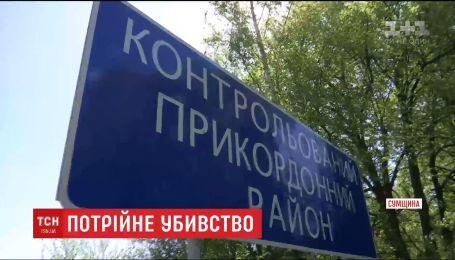 Поблизу російсько-українського кордону вбили трьох підприємців