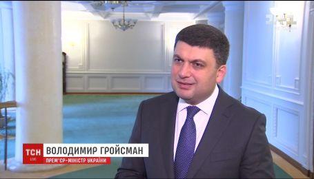 12 мільярдів гривень для Донбасу. Гройсман розповів, як потрібно відновлювати східний регіон