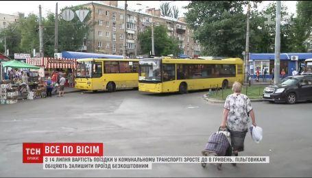 З 14 липня проїзд у громадському транспорті Києва подорожчає до 8 гривень