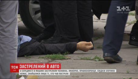 Застреленный в столице правоохранитель работал в Нацполиции