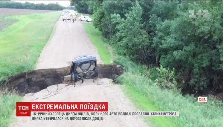 16-річний американець дивом вцілів, коли його машина впала у провалля