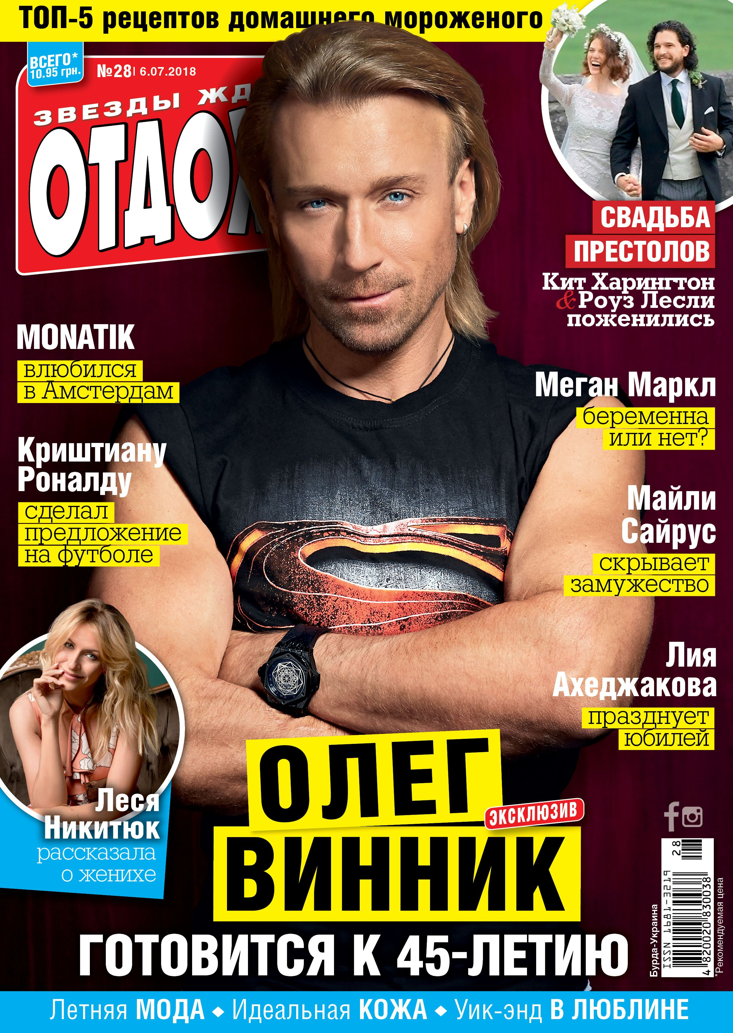 """Олег Винник для журнала """"Отдохни"""""""