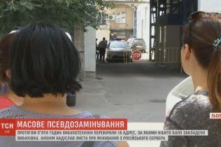 """Во Львове неизвестные """"заминировали"""" сразу полтора десятка домов"""