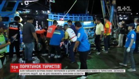 У острова Пхукет попала в шторм и перевернулась лодка с туристами