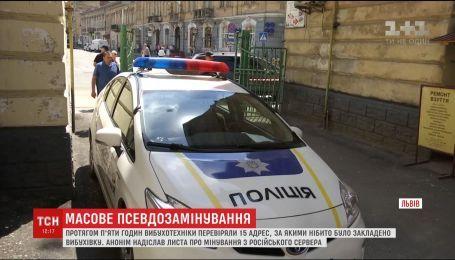 Во Львове аноним с российского сервера прислал сообщение о заминировании полтора десятка домов