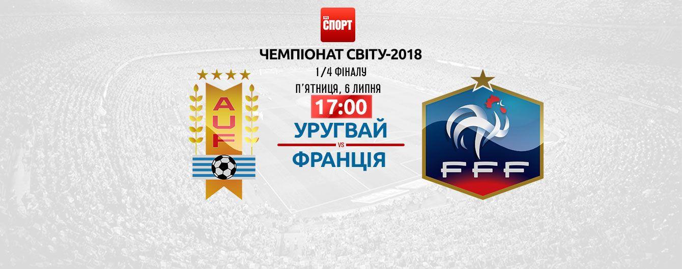 Уругвай - Франція - 0:2. Онлайн-трансляція матчу ЧС-2018
