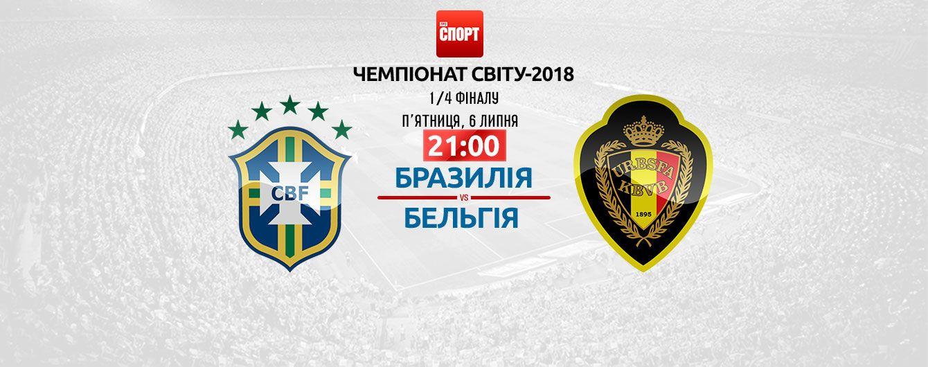 Бразилия - Бельгия - 1:2. Онлайн-трансляция матча ЧМ-2018