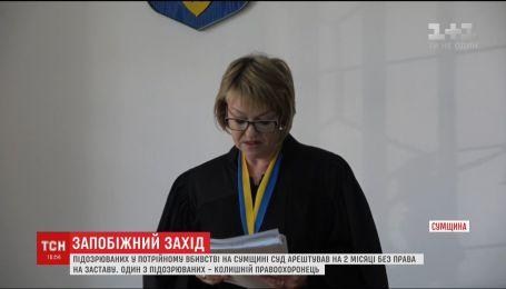 Суд лишив за ґратами підозрюваних у розстрілі трьох підприємців біля російського кордону