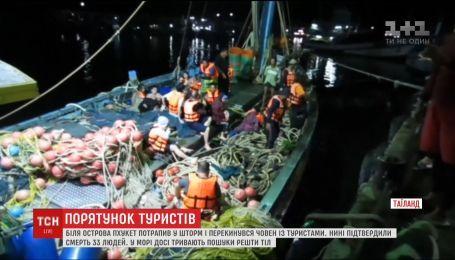 33 туристи загинули внаслідок кораблетрощі на півдні Таїланду