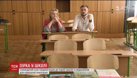 """Ведучий """"1+1"""" Єгор Гордеєв завітав до рідної школи із сюрпризом"""