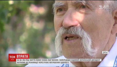 Помер відомий український дисидент Левко Лук'яненко