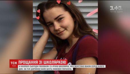 В Никополе похоронили школьницу, которая стала жертвой убийцы среди белого дня