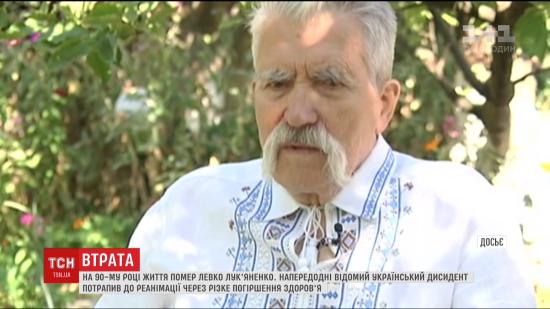 Порошенко, Гройсман та Парубій висловили співчуття у зв'язку зі смертю дисидента Лук'яненка