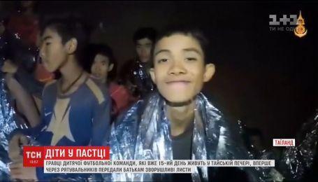 Тайські підлітки, які 15-й день живуть у печері, передали батькам зворушливі листи
