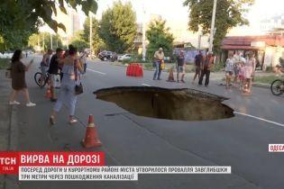 В Одесі посеред дороги утворилося величезне провалля