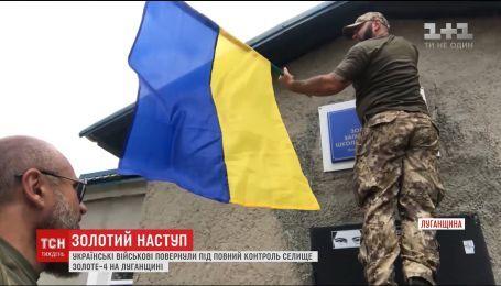 """""""Сєпари, вішайтесь!"""": український розвідпідрозділ бере під повний контроль село в """"сірій зоні"""""""